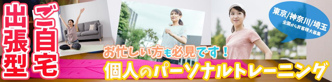 女性専用の東京・神奈川でストレッチの出張マンツーマントレーニング