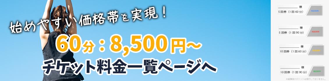 東京・神奈川・埼玉でストレッチの出張パーソナルトレーニング